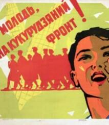 """Семинар по методологии """"Воспитать советскую молодежь: программа и деятельность Комсомола в деревне, 1953-1964"""""""