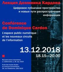 Лекция Доминика Кардона: Цифровое публичное пространство и новые пути распространения информации