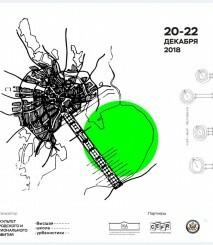 Международный научный симпозиум «По следам города будущего»