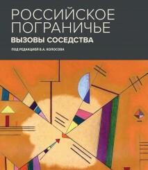"""Présentation de la monographie """"Les régions frontalières russes : les défis du voisinage"""""""